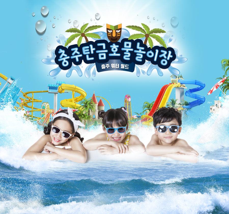 2019 충주 탄금호 물놀이장 (충주 워터월드)