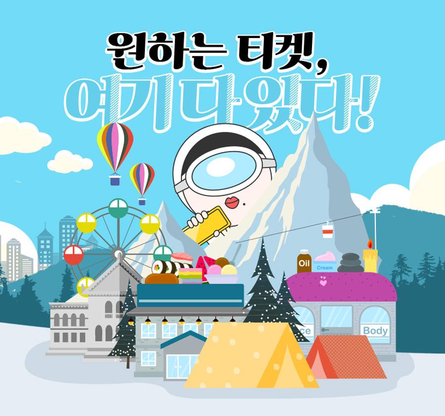 [유원종합]경주월드 자유이용권