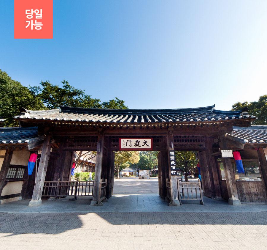 한국민속촌 자유이용권