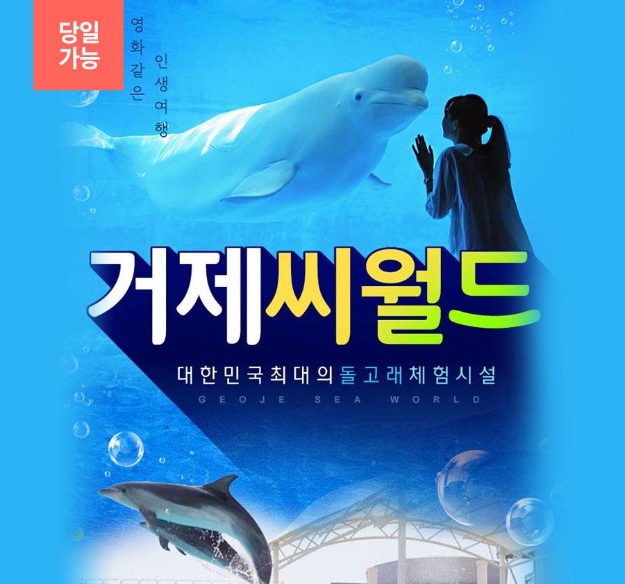 [경남]거제 씨월드 1인 입장권 (~1/31)
