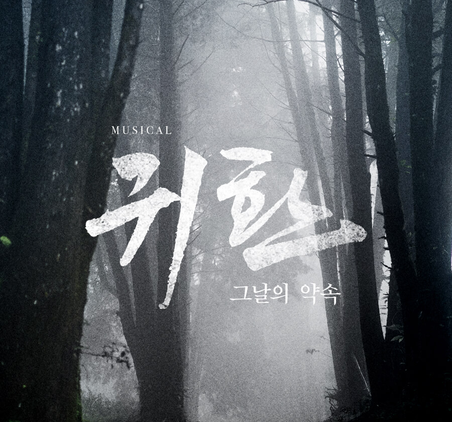 뮤지컬 〈귀환〉 온라인 중계 / 9월 24일(목) 오후 8시