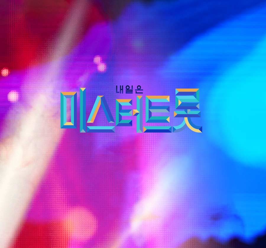 내일은 〈미스터트롯〉 TOP6 전국투어 콘서트