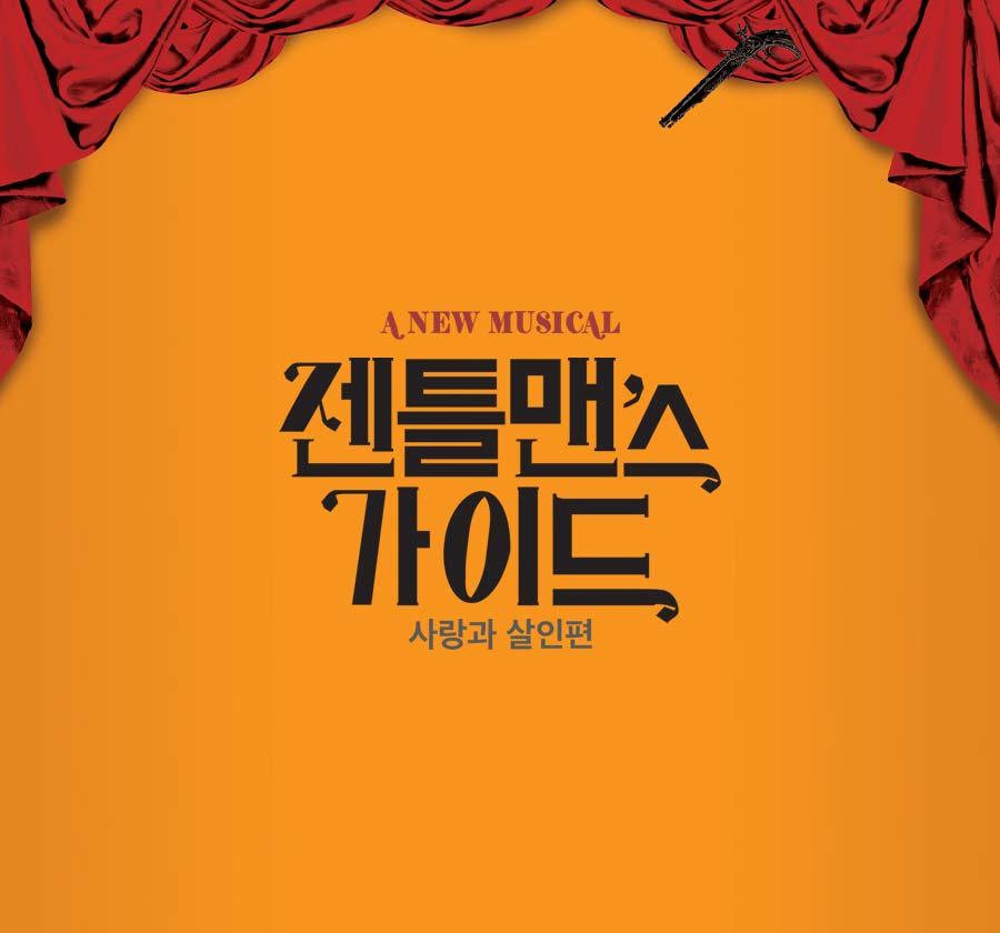 뮤지컬 〈젠틀맨스가이드:사랑과 살인편〉