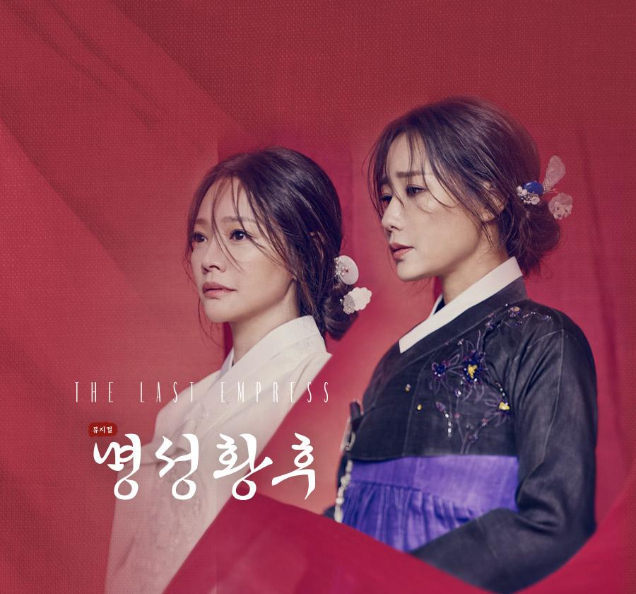 뮤지컬 〈명성황후〉 25주년 기념 공연