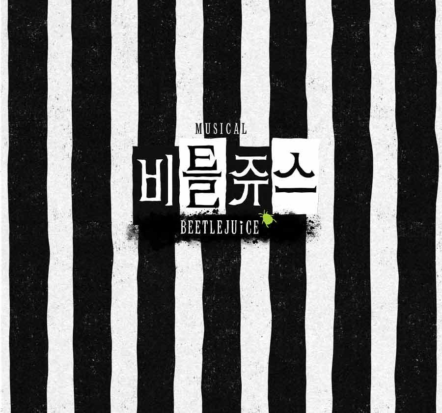 2021 뮤지컬 〈비틀쥬스〉