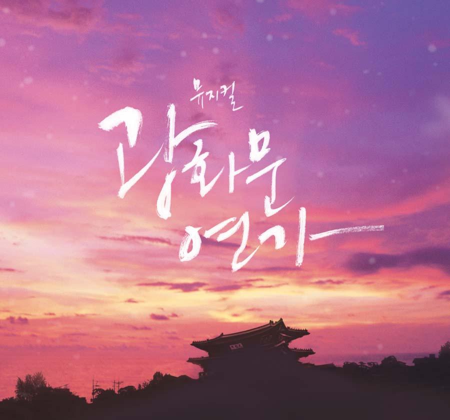 2021 뮤지컬 〈광화문 연가〉