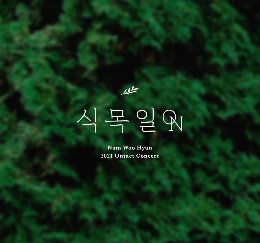 NAM WOO HYUN ONTACT CONCERT [植木日 ON]