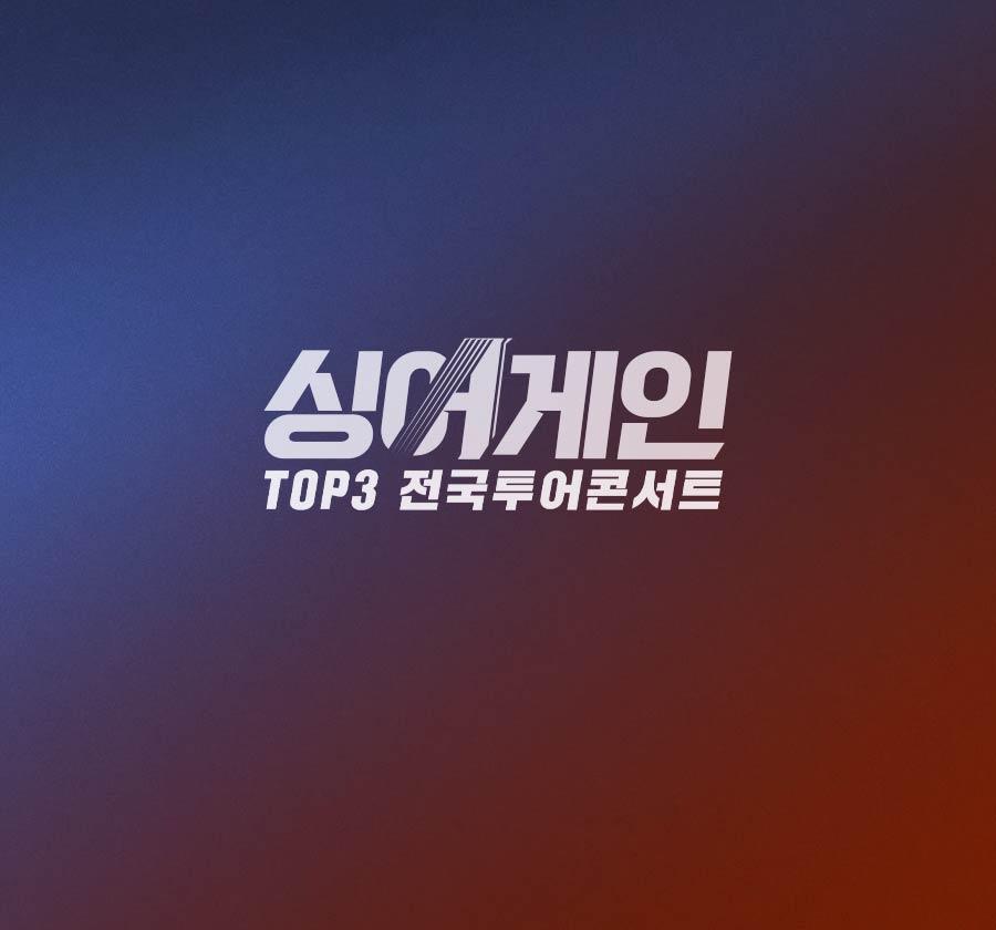 이승윤, 정홍일, 이무진 싱어게인 TOP3 전국투어 콘서트 - 서울