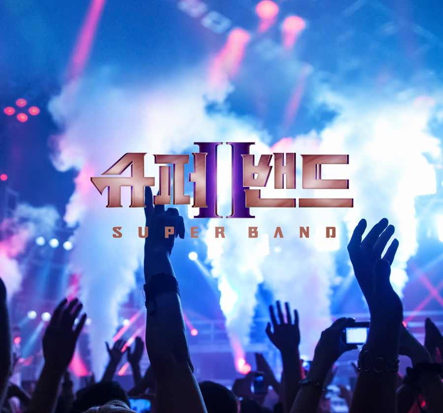 슈퍼밴드2 콘서트 - 서울