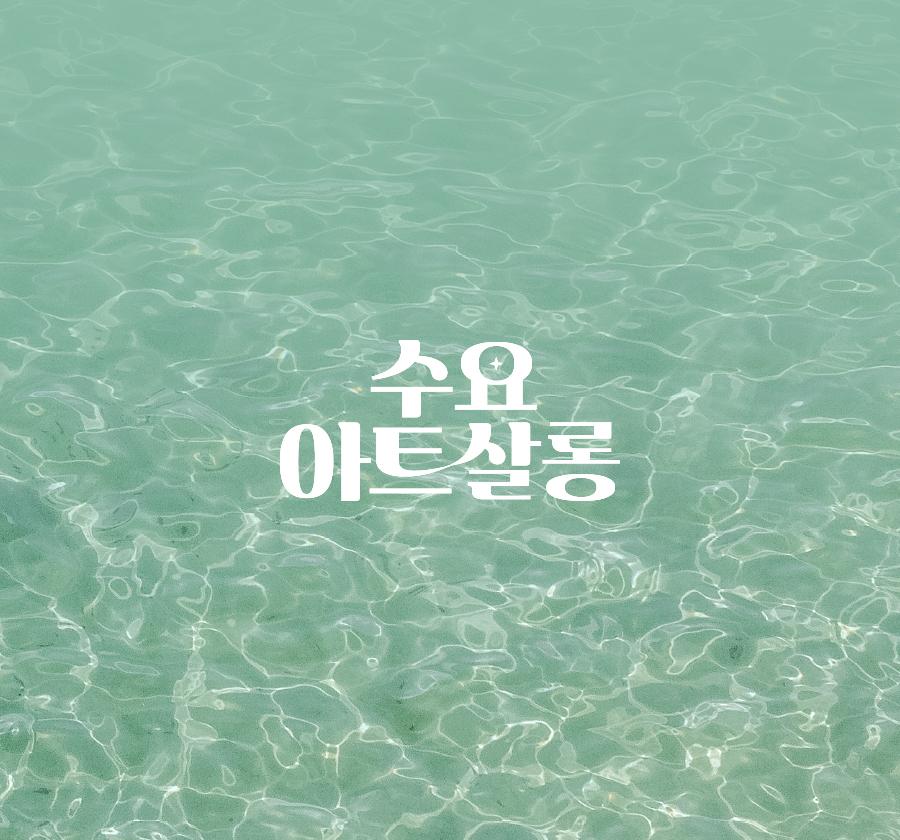 수요 아트 살롱