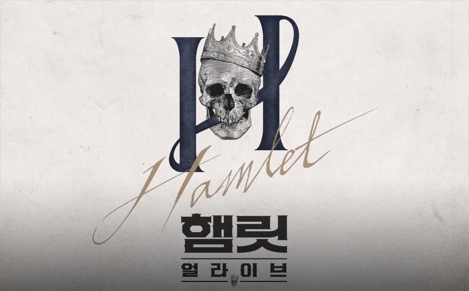 뮤지컬〈햄릿:얼라이브〉