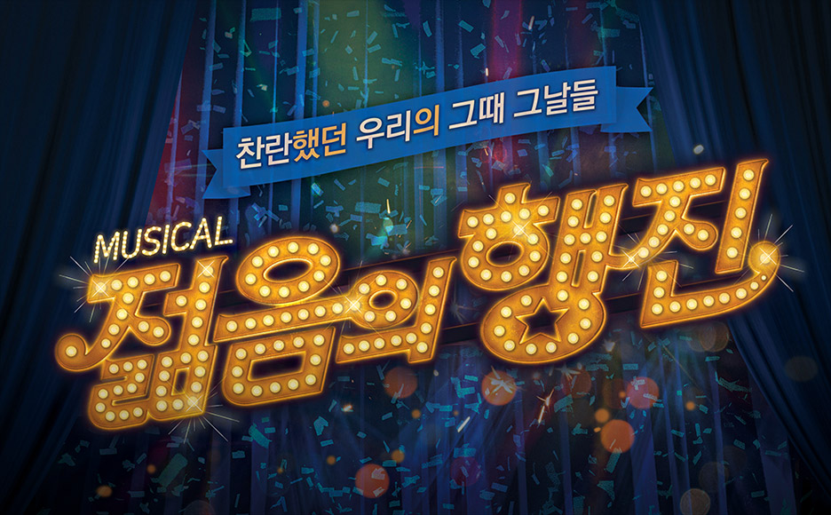〈2018 뮤지컬 젊음의 행진〉