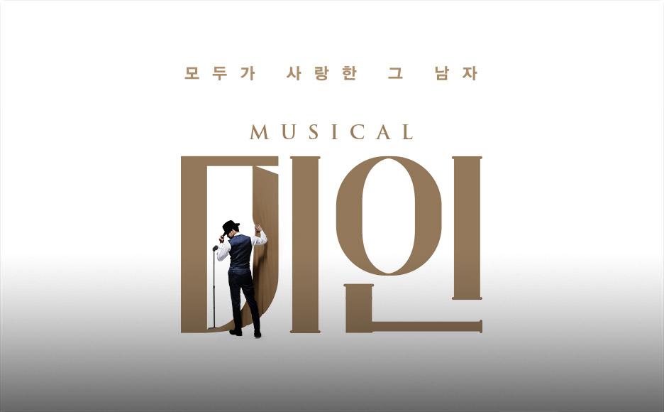 뮤지컬 〈미인〉 - 신중현의 명곡이 뮤지컬로 탄생하다
