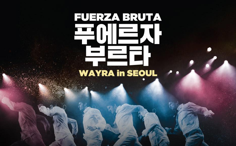 푸에르자부르타 웨이라[FUERZA BRUTA WAYRA]in 서울