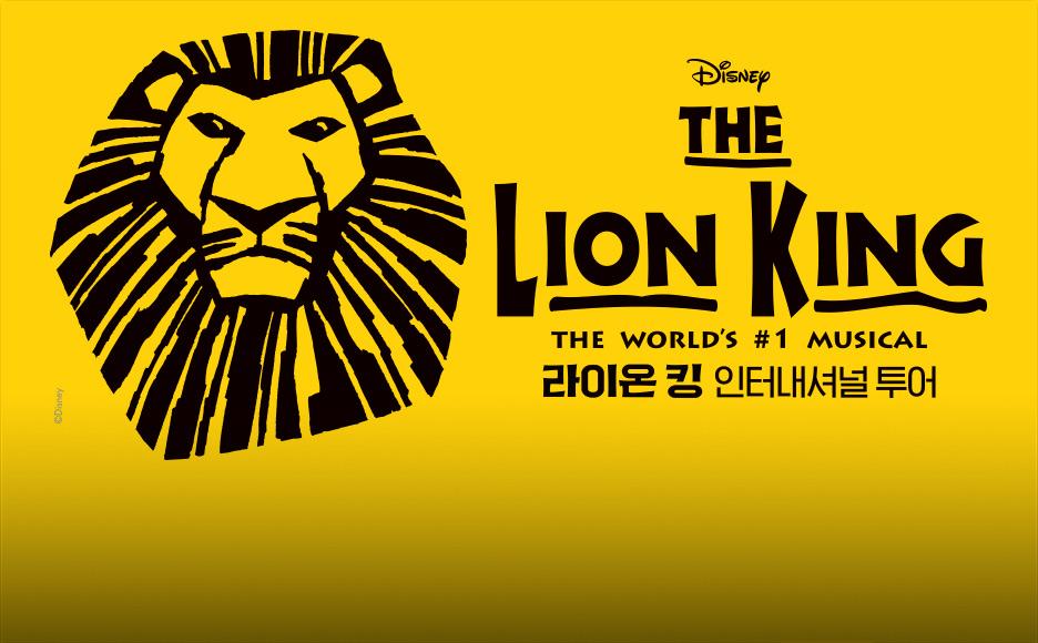 라이온 킹 인터내셔널 투어(Musical The Lion King)