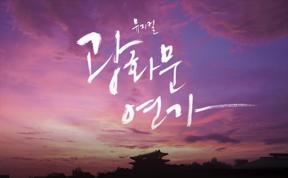 뮤지컬 〈광화문연가〉