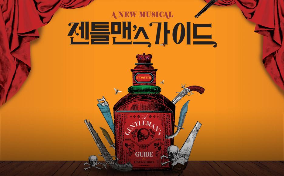 뮤지컬 〈젠틀맨스 가이드 : 사랑과 살인편〉