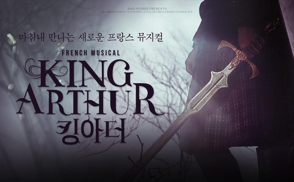 킹아더(Musical King Arthur)