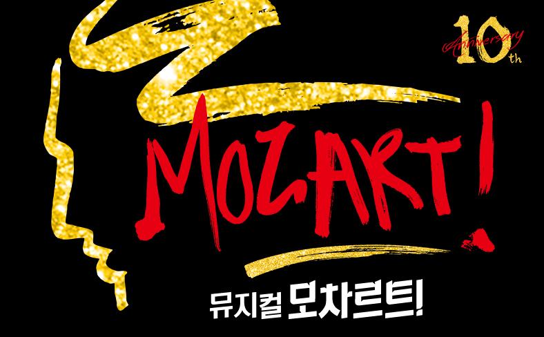 뮤지컬 〈모차르트!〉 10주년 기념공연
