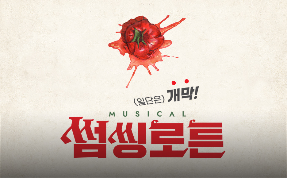뮤지컬 썸씽로튼 (Musical Something Rotten!)