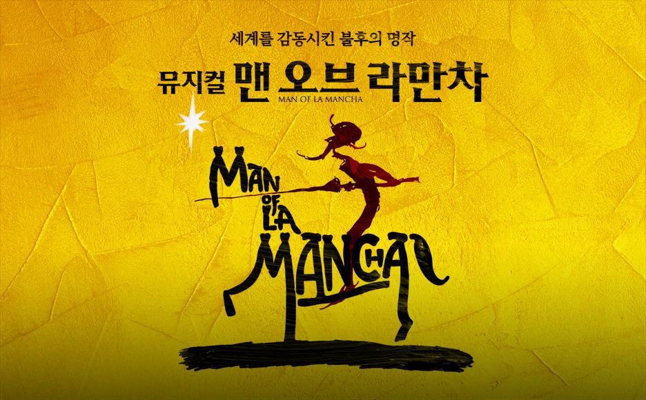 뮤지컬 〈맨오브라만차〉