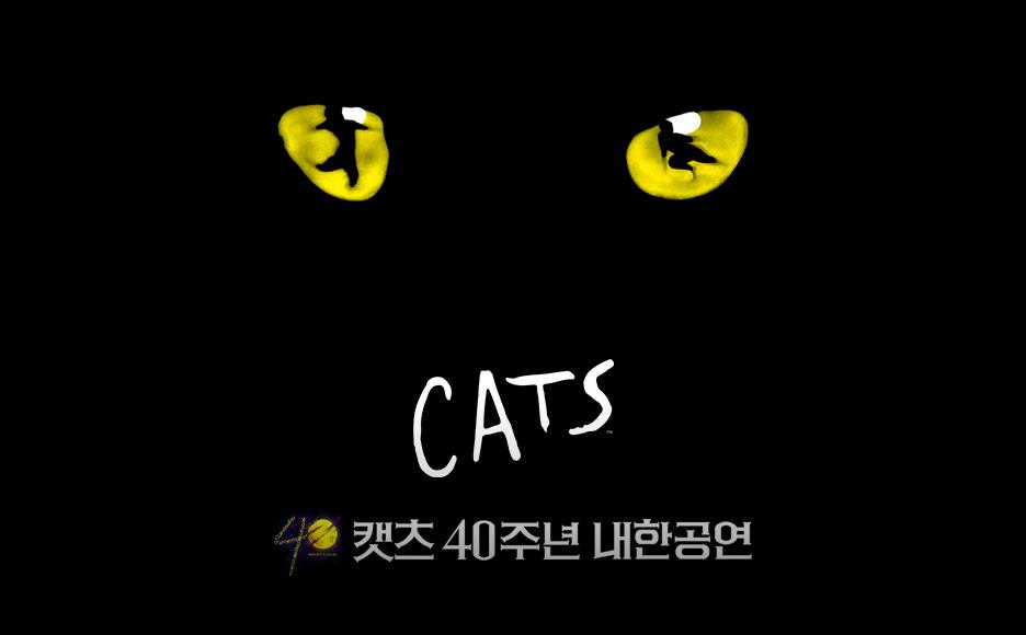 뮤지컬 〈캣츠〉 40주년 내한공연 앙코르 - 서울