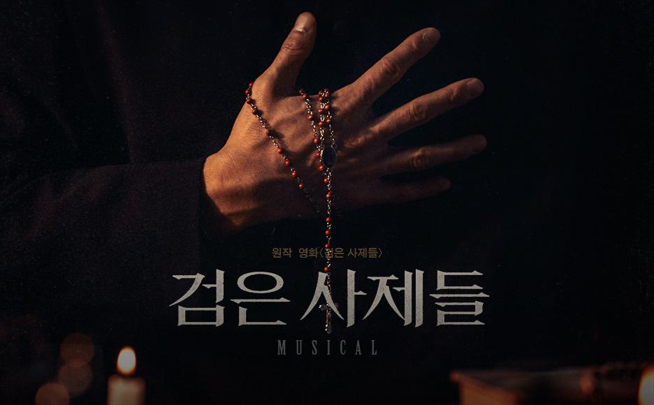 뮤지컬 〈검은 사제들〉