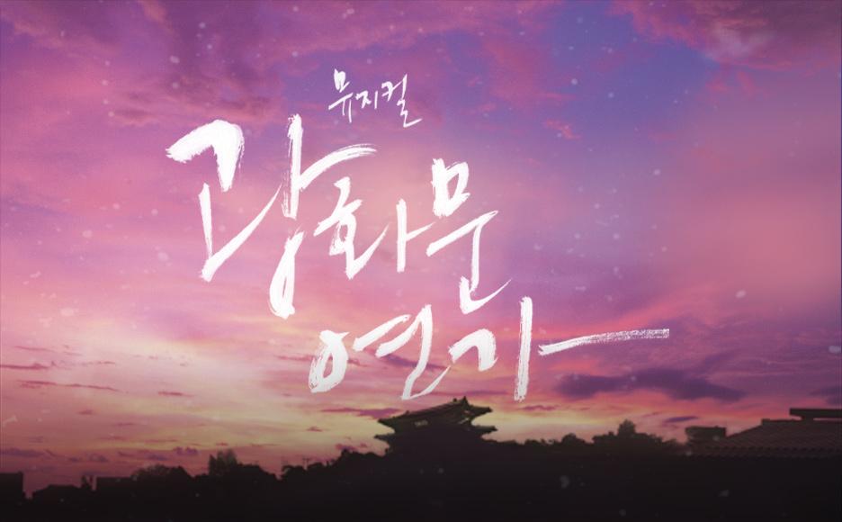 뮤지컬 〈광화문 연가〉