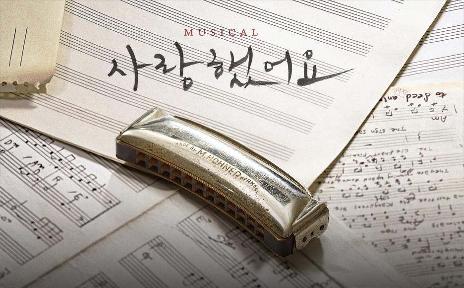 뮤지컬 〈사랑했어요〉