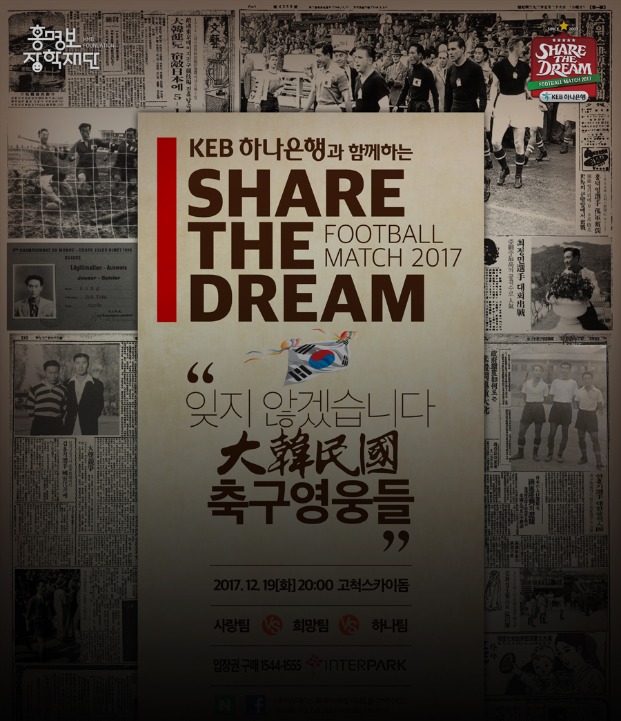 SHARE THE DREAM  FOOTBALL MATCH