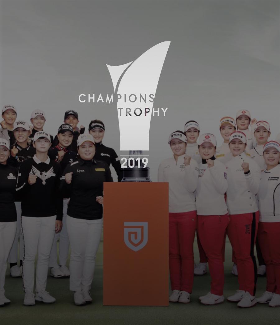 2019 오렌지라이프 챔피언스트로피
