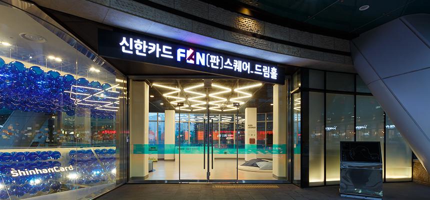 신한카드 FAN 스퀘어_드림홀