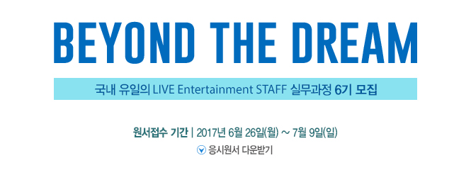 Beyond the Dream 국내유일의 Live Entertainment STAFF 실무과정 2기 모집