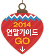 2014 �������̵� GO