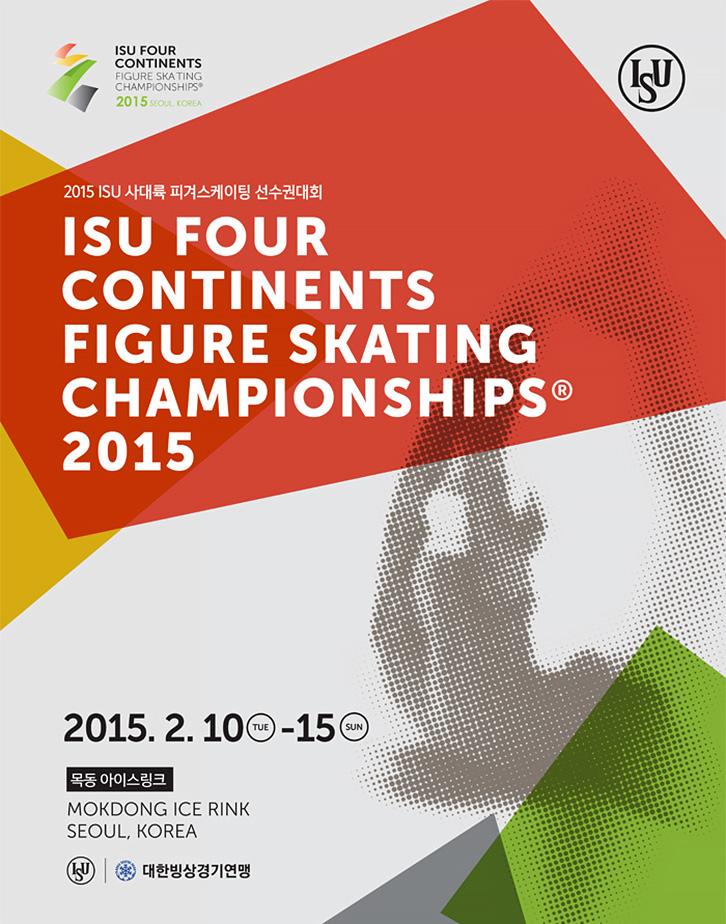 2015 ISU 사대륙 피겨스케이팅 선수권대회