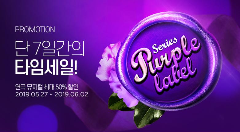 티켓_퍼플라벨_190520_purplelabel