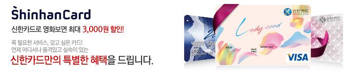 신한카드로 영화보면 최대3,000원할인!! 신한카드만의 특별한 혜택을 드립니다.