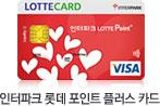인터파크 롯데 포인트 플러스 카드