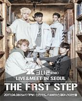 크나큰(KNK) LIVE & MEET in SEOUL - THE F1RST STEP 티켓오픈 안내