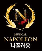뮤지컬 〈나폴레옹〉(Musical NAPOLEON) 첫 티켓오픈 안내