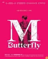 2017 〈엠. 버터플라이 M. Butterfly〉 티켓오픈 안내