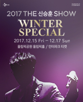 2017 THE신승훈SHOW 〈Winter Special〉 티켓오픈 안내