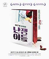 2017 어른이 뮤지컬 난쟁이들 2년 치 티켓 한꺼번에 티켓오픈 안내 포스터