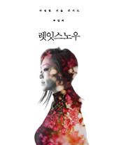 2017 박정현 연말 콘서트〈LET IT SNOW〉- 부산 티켓오픈 안내