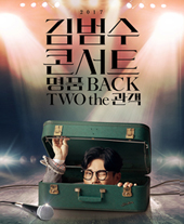 2017 김범수 콘서트 〈명품BACK 2〉THE 관객 - 서울 티켓오픈 안내