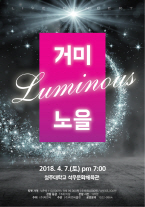 거미&노을 Luminous concert-청주 티켓오픈 안내 포스터