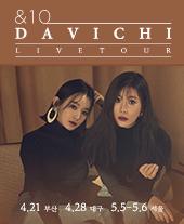 DAVICHI LIVE TOUR '&10' 티켓오픈 안내