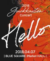 2018 국카스텐[HELLO]콘서트 티켓오픈 안내