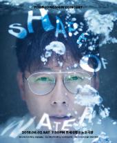 2018 윤종신 콘서트'Shape of Water' 티켓오픈 안내