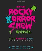 뮤지컬 록키호러쇼 콘서트 티켓오픈 안내